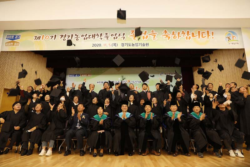미래 전문농업인재 양성! 제10기 경기농업대학 졸업식 열려