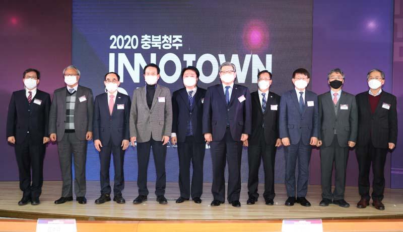 2020 충북 청주 이노타운데이(INNOTOWN DAY) 개최