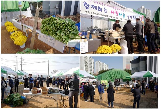 『귀농인 우수 농산물 행복장터』 열려