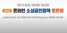 2020년 소상공인 정책토론회(2차)