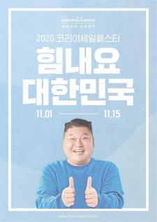 2020 코리아세일페스타와 함께 '동백상회' 개막
