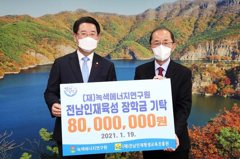 녹색에너지연구원, 전남인재육성 '장학금' 기탁