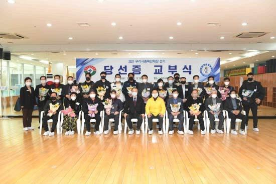 구리시체육회, 2021년 구리시종목단체장 선거 당선증 교부식 개최
