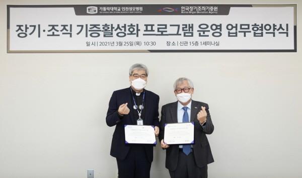 인천성모병원, KODA와 뇌사자 장기기증 활성화 업무협약