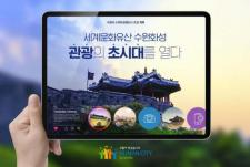 수원시, '2021 스마트관광도시 조성 공모사업' 응모