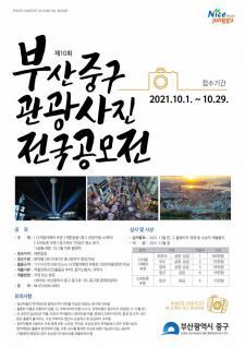 제10회 부산 중구 관광사진 전국공모전 개최