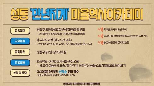 성동구, 스토리텔링 지역 탐방교육'만년지계'운영