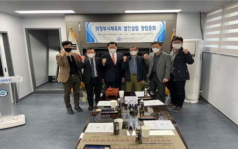 의정부시체육회 법인설립 창립총회 개최