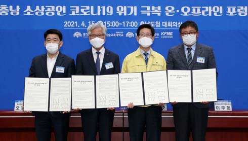 충청남도, 소상공인 '위기 극복' 힘 모은다