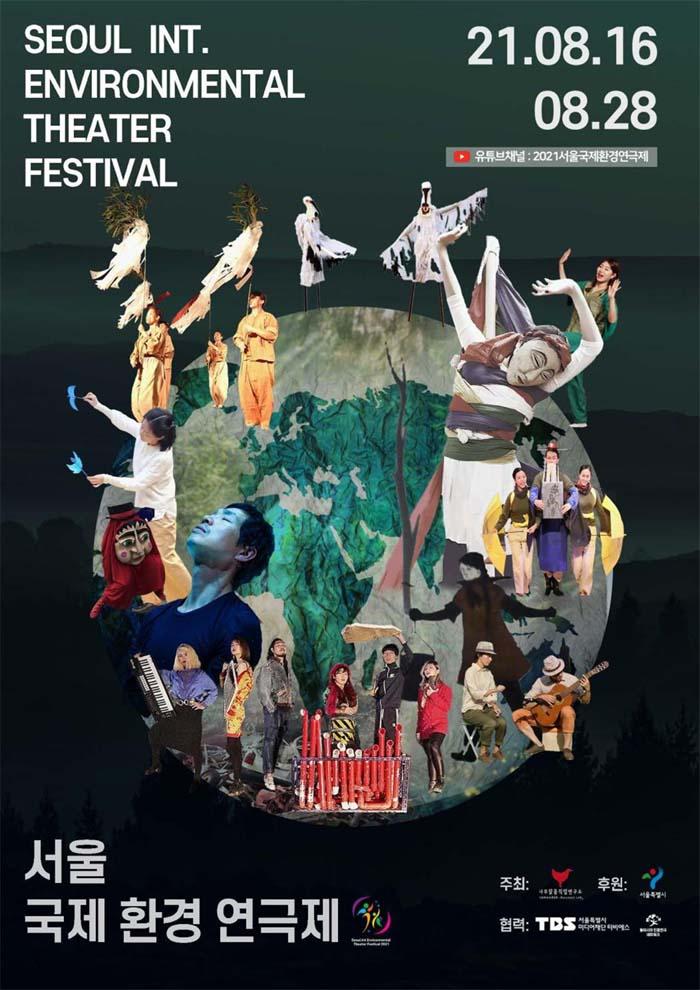 서울시, 제1회'국제환경연극제'개최…기후위기 주제로 11개국 18편 공연