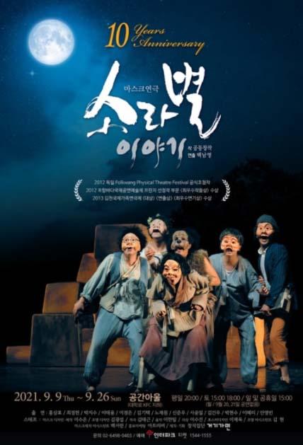 마스크 연극 '소라별 이야기', 8월11일 티켓 오픈