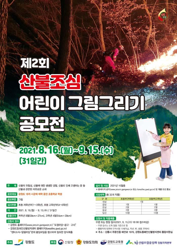강원도동해안산불방지센터, 「산불조심」 어린이 그림그리기 공모전 개최