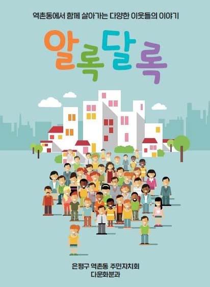 은평구 역촌동, '알록달록' 다문화 소식지 발행