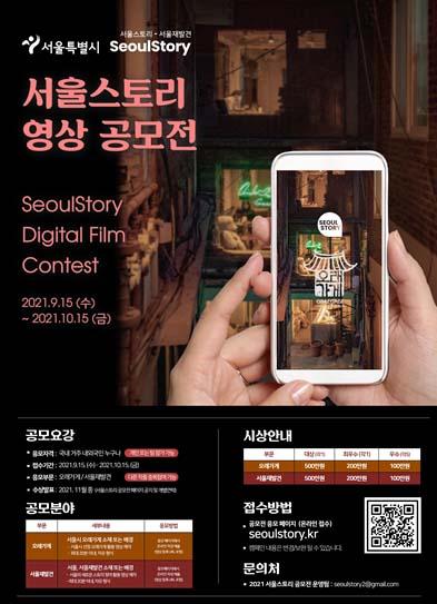 서울의 경험을 재발견 하라… 영상콘텐츠 공모전