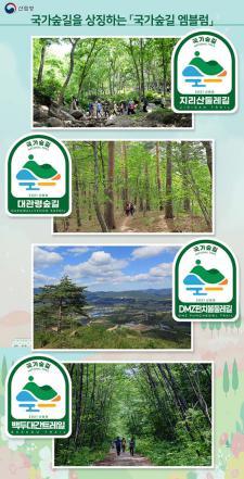산림청, 국가숲길 통한 산림서비스 확대 추진