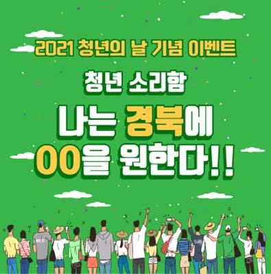 경북도,'청년의 날'맞아 기념 이벤트 마련