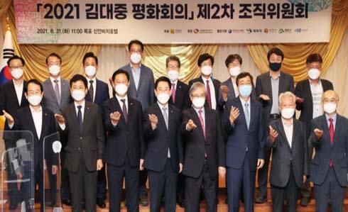 목포 삼학도, 김대중평화회의 개최 준비
