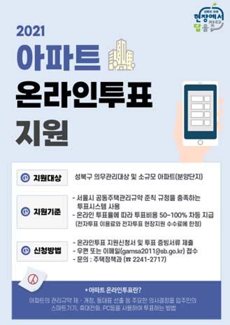 성북구, '맑은 아파트 만들기' 사업 일환인 온라인 투표 주민 호응 속 진행