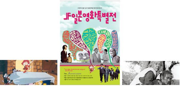 일본국제교류기금, JF 일본영화특별전